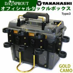 ディスプラウト×タナハシ DSオフィシャルタックルボックス タイプ3 1812 ゴールドカモ