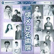 厳選 懐メロ名曲撰 〜ビッグスターが綴る古賀メロディ〜【CD】 BHST-177-SS