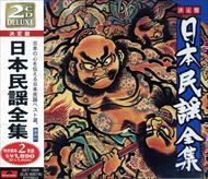 日本 民謡 全集 / オムニバス 【2CD】 SET-1009-JP