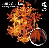 【おまけ】お前しかいねぇ 遊turing RED RICE(初回盤A)/遊助【CDM+DVD】SRCL-8944-SK