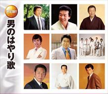 男のはやり歌  【2CD】 WCD-646