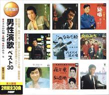 男性演歌 ベスト30 【2CD】 WCD-648