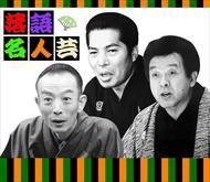 決定版 落語 名人芸 /  【3CD】 3CDT-104A-ARC