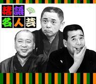 決定版 落語 名人芸 /  【3CD】 3CDT-105A-ARC