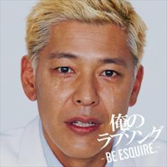 ☆【おまけ付】俺のラブソング mixed by DJ和 / オムニバス 【CD】 AICL-3256-SK