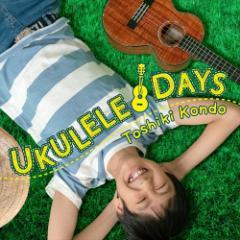(おまけ付)2018.07.04発売 UKULELE DAYS / 近藤利樹 【CD】 AICL3530-SK