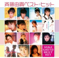 斉藤由貴 ベスト・ヒット /  【CD】 BHST-188-SS