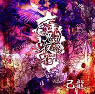 ☆【おまけ付】百鬼夜行【初回限定盤:A】 / 己龍 きりゅう 【CD+DVD】 BPRVD-215-TOW