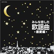 みんな恋した 歌謡曲 最愛編 / オムニバス 【1CD】 COCP-37905-KS