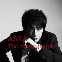 ☆【おまけ付】2017.02.22発売!Too many people / ASKA アスカ 【CD】 DDLB-1-SK