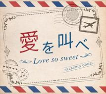 ☆【おまけ付】愛を叫べ・Love so sweet / オルゴール 【CD】 DLOR-602-SK