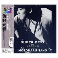 佐野元春 スーパー・ベスト / 佐野元春 【CD】 DQCL-1189-HPM