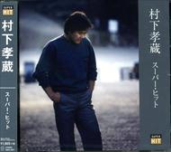 村下孝蔵 スーパー・ヒット / 村下孝蔵 (CD)DQCL-6017-HPM