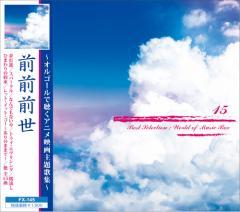 前前前世 〜オルゴールで聴くアニメ映画主題歌集〜 / オルゴールCD 【CD】 FX-145