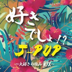 ☆【おまけ付】好きでしょ!? J-POP~大好きの極みMIX~ / (V.A.) 【CD】 GDIJ-9364-TOW