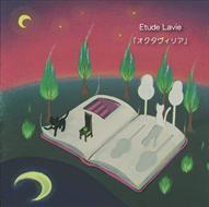 (おまけ付】オクタヴィリア / Etude Lavie エチュードラヴィ (CD)GSTL-2504-TOW