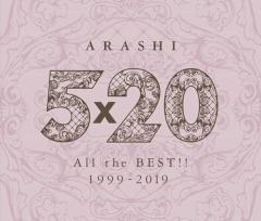 2019.06.26発売 5×20 All the BEST!! 1999-2019(通常盤) / 嵐 【4CD+2ブックレット