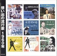 想い出の流行歌 1960年(昭和35年) / オムニバス (CD)KLCD-001-KEEP