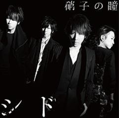 ☆【おまけ付】硝子の瞳 (初回生産限定盤A) / シド SID 【SingleCD+DVD】 KSCL-2826-SK