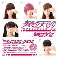 ☆【おまけ付】妄想少女00 / 妄想キャリブレーション 【CD】 MOSO-0002-TOW