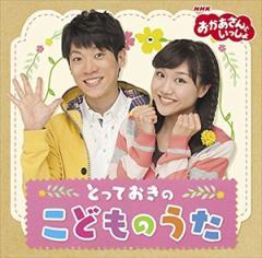 ☆【おまけ付】NHK 「おかあさんといっしょ」とっておきのこどものうた / (キッズ) 【CD】 PCCG-1526-SK