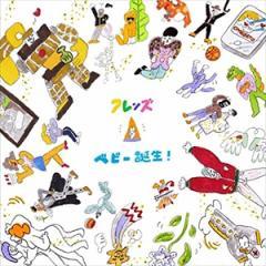 ☆【おまけ付】2017.04.05発売 ベビー誕生 / フレンズ 【CD】 QYCL-10008-SK