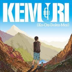 ☆【おまけ付】2018.02.07発売!【Ko-Ou-Doku-Mai】 / KEMURI ケムリ 【CD】 RMBL-1-SK