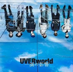 ☆【おまけ付】一滴の影響(初回生産限定盤) / UVERworld ウーバーワールド 【SingleCD+DVD】 SRCL-9353-SK