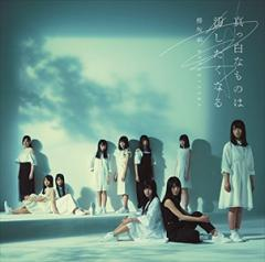 (おまけ付】真っ白なものは汚したくなる (通常盤) / 欅坂46 (CD)SRCL-9488-SK