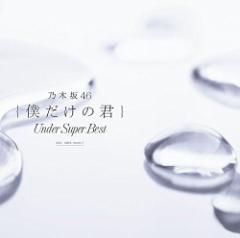(おまけ付)僕だけの君 ~Under Super Best~(通常盤) / 乃木坂46 (2CD) SRCL-9636-SK
