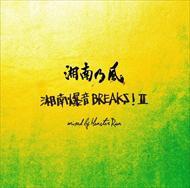 ☆【おまけ付】湘南乃風〜湘南爆音BREAKS!II〜mixed by Monster Rion / 湘南乃風 【CD】 TFCC-86549-SK