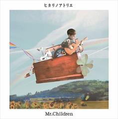 ☆【おまけ付】ヒカリノアトリエ / Mr.Children ミスチル ミスターチルドレン 【SingleCD】 TFCC-89625-SK