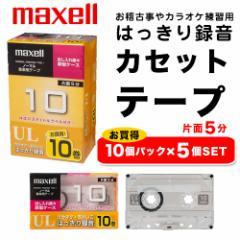 カセットテープ マクセル Maxell 10分・10本組×5個セットUL-10-10P-5-ON