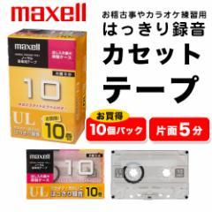カセットテープ マクセル Maxell 10分・10本組UL-10-10P-ON