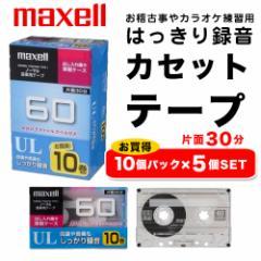 カセットテープ マクセル Maxell 60分・10本組×5個セットUL-60-10P-5-ON