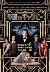 華麗なるギャツビー / レオナルド・ディカプリオ 【DVD】 1000484243-1f