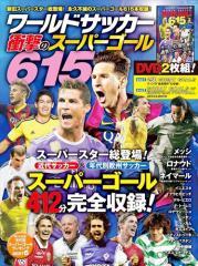 ワールドサッカー 衝撃のスーパーゴール 615 / (BOOK+DVD2枚)9784774705941-CM