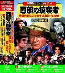 西部劇 パーフェクトコレクション 西部の掠奪者 DVD10枚組 【DVD】 ACC-088-CM