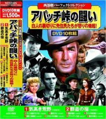 西部劇 パーフェクトコレクション アパッチ峠の闘い DVD10枚組 【DVD】 ACC-089-CM