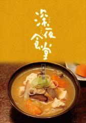 2017.04.26発売 深夜食堂 第四部 【DVD BOX 3枚組】 ASBP-6057-AZ