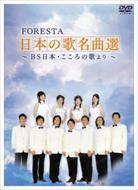FORESTA 日本の歌名曲選~BS日本・こころの歌より~ /  【2枚組DVD】 BNDB-0008-HPM