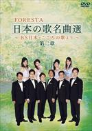 FORESTA日本の歌名曲選~BS日本・こころの歌より~第二章 /  【2枚組DVD】 BNDB-0013-HPM