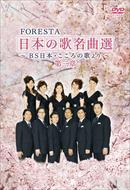 FORESTA日本の歌名曲選 第3章 /  【2枚組DVD】 BNDB-0023-HPM