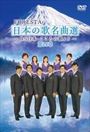 FORESTA 日本の歌名曲選 第四章〜BS日本・こころの歌より〜 /  【2枚組DVD】 BNDB-0036-HPM