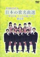 FORESTA 日本の歌名曲選 第五章 〜BS日本・こころの歌より〜 /  【2枚組DVD】 BNDB-0045-HPM