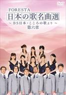 FORESTA 日本の歌名曲選 第六章~BS日本・こころの歌より~ /  【2枚組DVD】 BNDB-0052-HPM