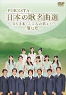 FORESTA 日本の歌名曲選 ~BS日本・こころの歌より~ 第七章  /  【2枚組DVD】 BNDB-0058-HPM
