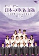 FORESTA 日本の歌名曲選 ~BS日本・こころの歌より~ 第八章 /  【2枚組DVD】 BNDB-0061-HPM