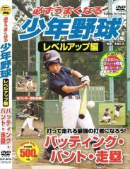 必ずうまくなる 少年野球 レベルアップ編 バッティング バント 走塁 【DVD】 CCP-8010-CM