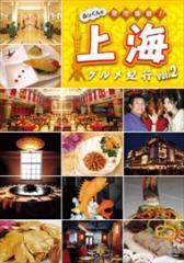 ふっくんの見所満載!上海グルメ紀行 vol.2 / 布川敏和 【1DVD】 MX-117B-MX